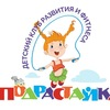 """Детский развивающий клуб """"Подрастайка"""" г.Тула"""