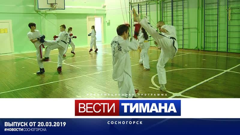 ✳ Вести Тимана. Сосногорск | 20.03.2019