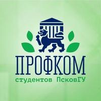 Логотип Профком студентов ПсковГУ
