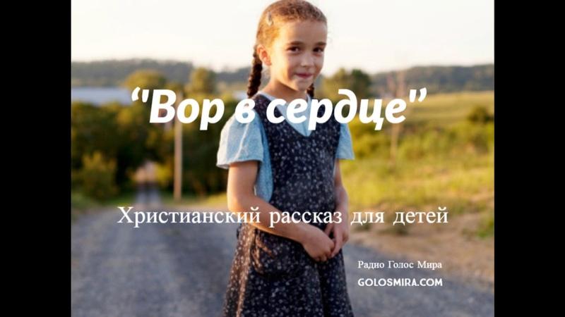 Рассказ для детей ''Вор в сердце'' - Читает Светлана Гончарова [Радио Голос Мира]