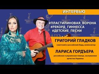 Григорий Гладков и Лариса Гордъера: песня должна воспитывать лучшие качества!
