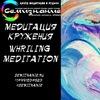 Медитация Кружения | OSHO Whriling Meditation