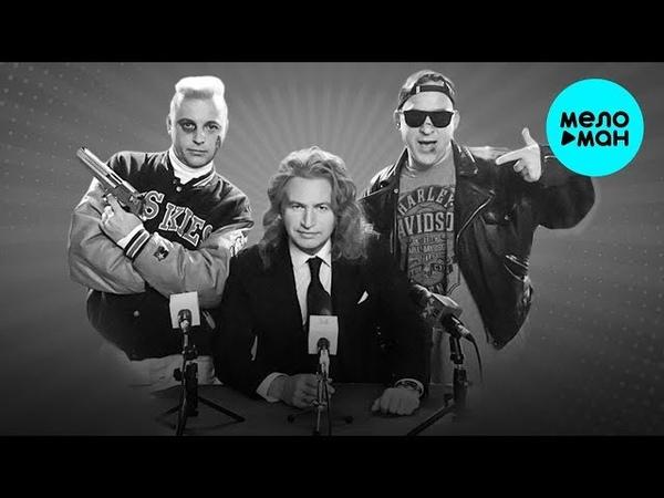 Леонид Агутин Отпетые мошенники - В 90 х (Single 2019)