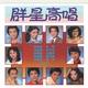 Разные исполнители - Dao/Kuang Chao/Yong Ai Jiang Xin Tou/Hong Yan/Nu Hei Xia Mu Lan Hua/Dong Fang Zhi Zhu/Fo Shan Zan Xian Sheng/Fen Dou)
