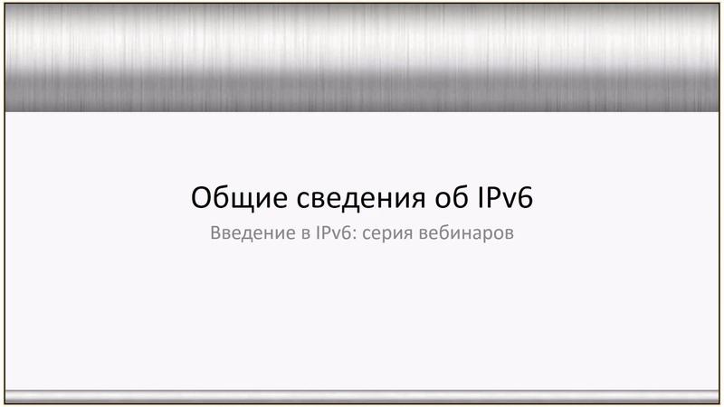 Введение в IPv6 02 Общие сведения