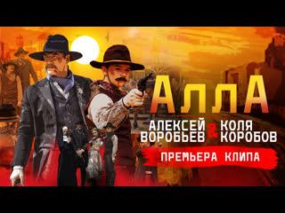 Коля Коробов & Алексей Воробьев - Алла 0+