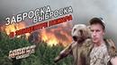 Подавление пожара в тайге Заброска Малый Абакан АБВГАТ ЛЕЧИТ