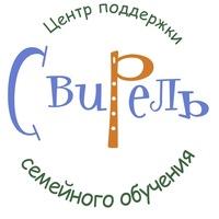 """Логотип Центр поддержки семейного обучения """"Свирель"""""""