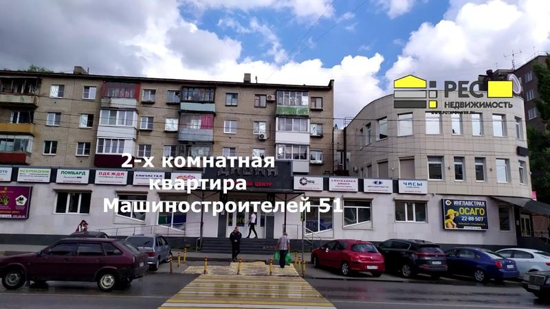 Выставлена на продажу 2-х комнатная квартира. Воронеж, ул. Машиностроителей 51