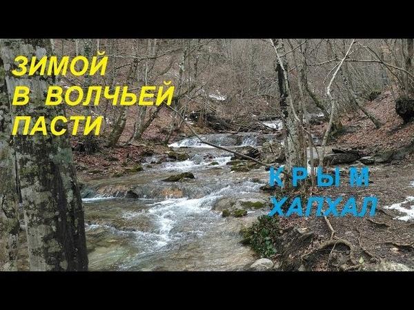 Крым Алушта Хапхалькое ущелье зимой. Полноводье дивный лес волшебные ванны