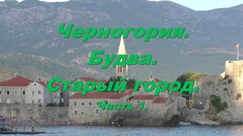 Черногория. Montenegro. Будва. Budva. Старый город. Часть 1.