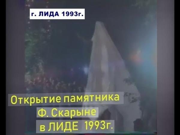 Открытие памятника Ф Скарыне в Лиде 1993г
