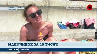 Відпочинок у Бердянську: Ціни та цікаві місця