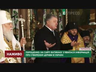 Порошенко призывает верующих сделать выбор между Россией и Украиной