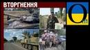 Російське вторгнення, яке не помітили Окупаційний блок і Окупаційна платформа За життя