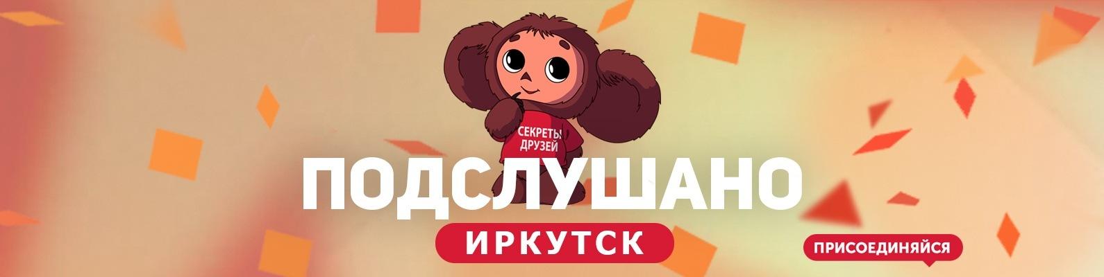 Сучки иркутск