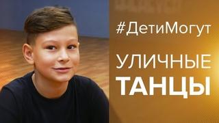 #ДетиМогут |Выпуск 2| Just Dance