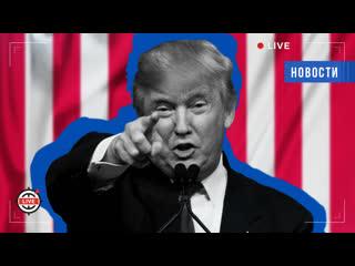 ДЕЛО О ПРЕЗИДЕНТЕ: Трамп оправдан, Россия все равно крайняя