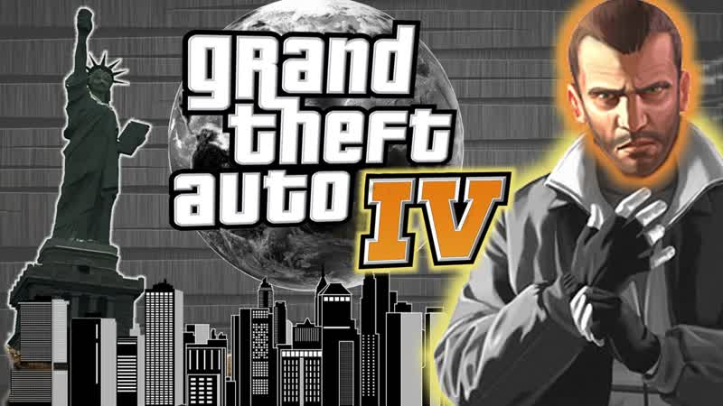 ДЯДЯ НИКО И ЛАДА СЕДАН БАКЛАЖАН gta4 season 1 episode 8