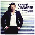 Сергей Лазарев - Слёзы в моём сердце  (ChinKong Production)