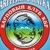 Карп фишинг Кавказ