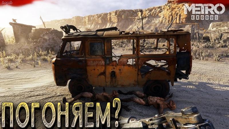 Metro Exodus Метро Исход Прохождение 11 Каспий Буханка ищу ключ зверолюди песчаная буря