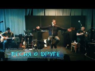 Премьера! ДДТ - Песня о друге ()