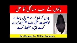 One Remedy For All Hair Problems | Long Strong Healthy And  Shiny Hair