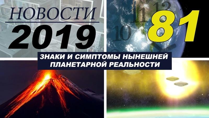 81º АЛЬЦИОН ПЛЕЯДЫ- НОВОСТИ 2019 Синие светодиоды контроль, Венесуэла-США, волны 5G, страх-эго, НЛО