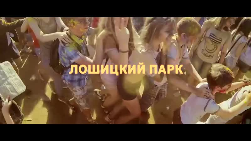 9 мая 12 00 Старт 5 го сезона Всебелорусского фестиваля Holi Fest Лошицкий парк