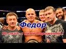 Тренера Федора Емельяненко с Кем Он Не Знал Поражений !