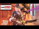Ashe - Great Game/Overwatch ps4/Best Overwatch Gameplay