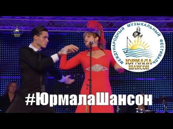 Наталья Райская Не торопись Юрмала Шансон 2016