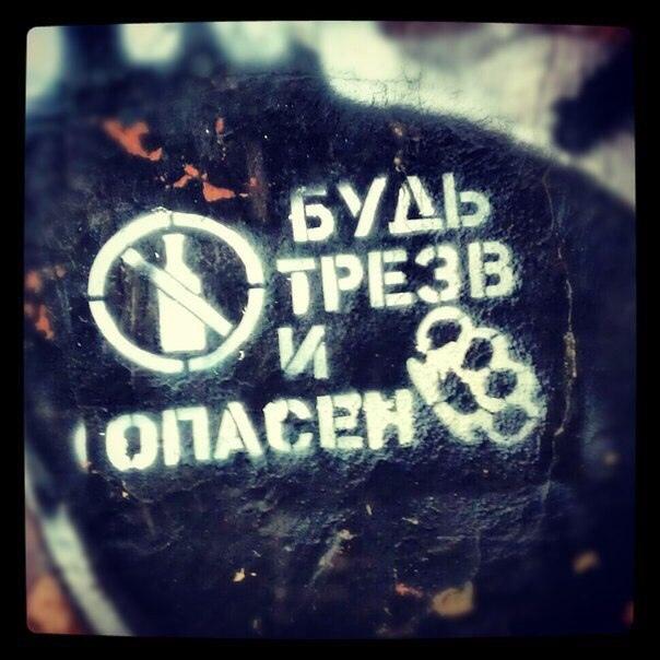 картинка трезв и опасен вывешивание украинского