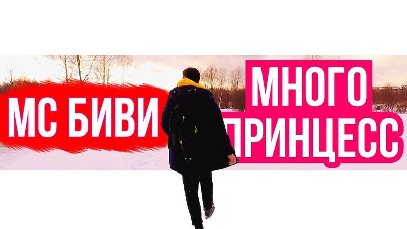 МС БИВИ МНОГО ПРИНЦЕСС КЛИП