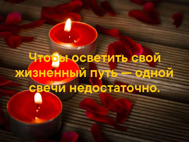 довольно чтобы жизненный путь освещал пожелание могло