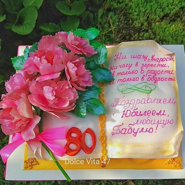 80 лет бабушке поздравление от внуков и правнуков