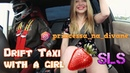 Дрифт такси с девушкой/Drift taxi with a girl/drift/princessa_na_divane/SLS