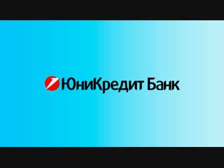 Поздравление ЮниКредит Банка с 29-летием