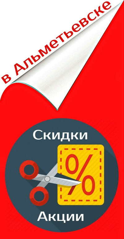30215f2ff0214 Скидки и акции в Альметьевске | ВКонтакте