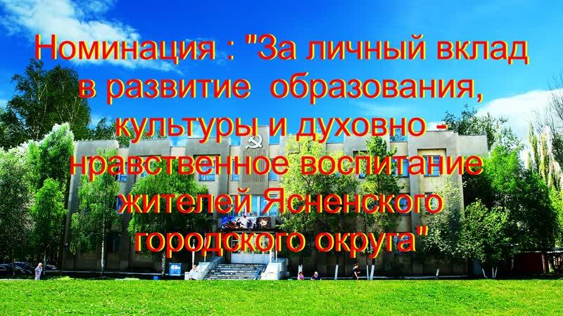 Есикова С.Ю. Лидер года-2019