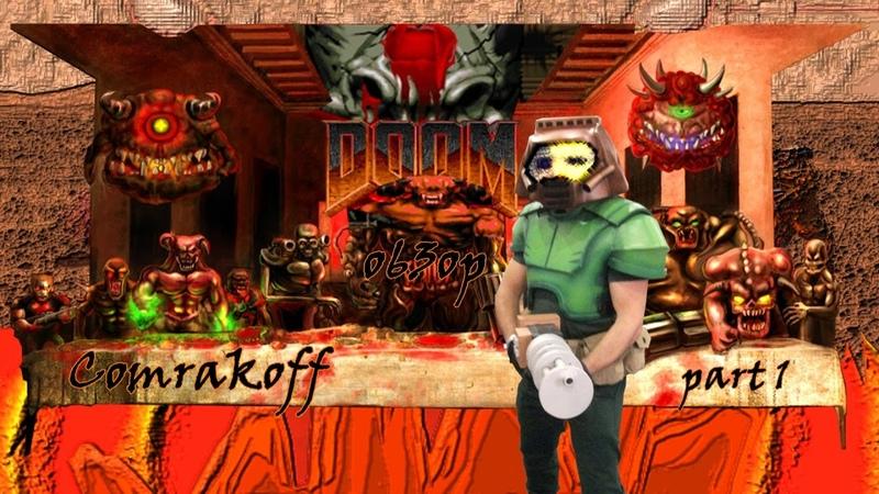 Doom обзор серии by Comrakoff - по колено в трупах (1)