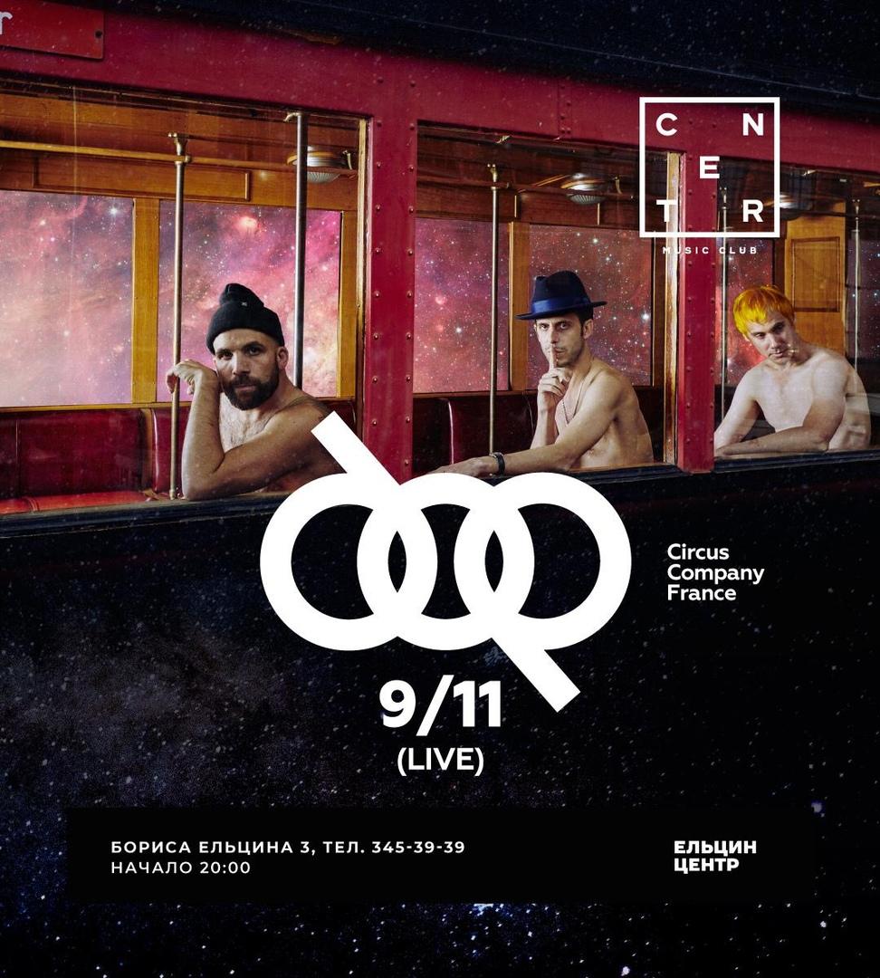 Афиша Екатеринбург 09.11 dOP (live) / CENTER Club