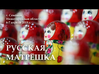 """""""Русская Матрёшка"""", г. Семенов, день первый"""