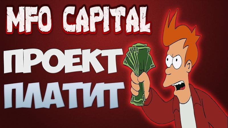 MFO Capital очередная выплата из проекта