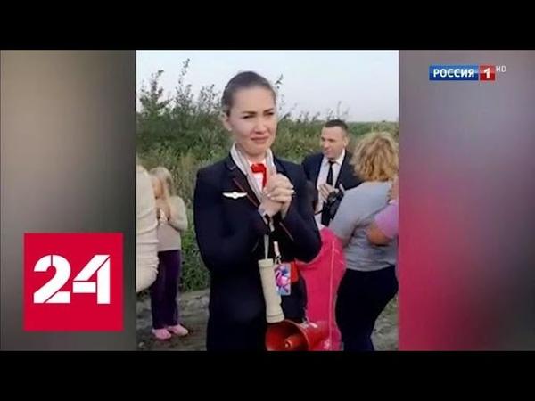 На кукурузное поле с полными баками: посадку А321 в Подмосковье уже назвали чудом - Россия 24
