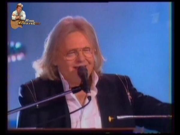 Юрий Антонов О тебе и обо мне 2005