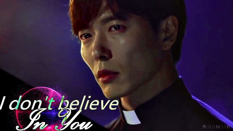 Hwa Pyung Choi Yoon I Don't Believe in You