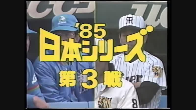 1985 Nippon Series Game 3 Seibu Lions @ Hanshin Tigers Oct 29 1985 BASEBALL JAPAN NPB