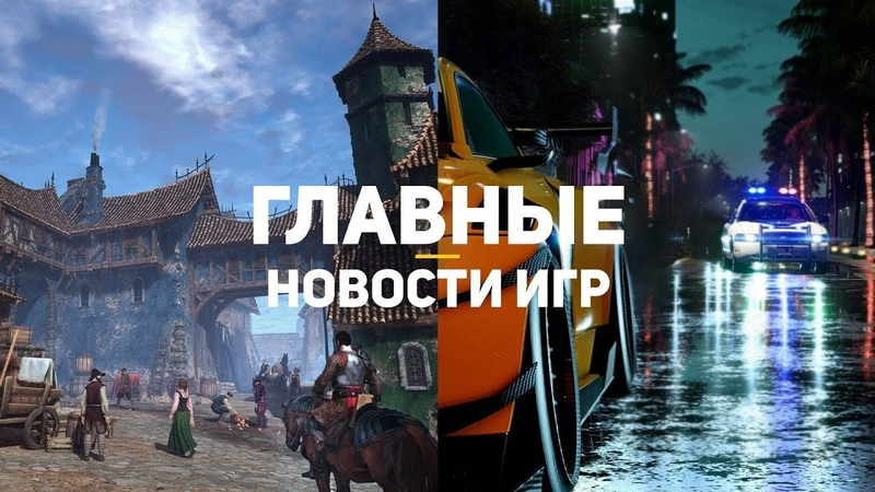 Главные новости игр | GS TIMES [GAMES] 17.08.2019 | King's Bounty 2, Metro 4, NFS Heat